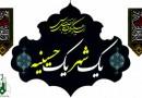 مراسم عزاداری متمرکز شهرستانی در روز تاسوعا در بهشهر برگزار می شود