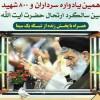 دوازدهمین یادواره ۸۰۰ شهید بهشهر و سالگرد رحلت حضرت آیت الله جباری (ره) برگزار میشود