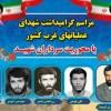 مراسم گرامیداشت شهدای عملیات های غرب کشور