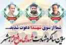 سومین یادواره شهدای مدافع حرم شهرستان بهشهر برگزار میشود