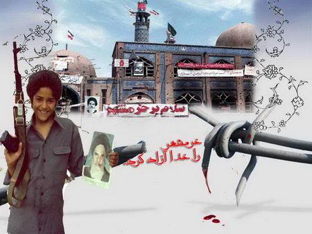 3 خرداد ، فتح خرمشهر ، روز مقاومت و پیروزی