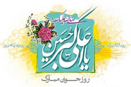 میلاد حضزت علی اکبر و روز جوان