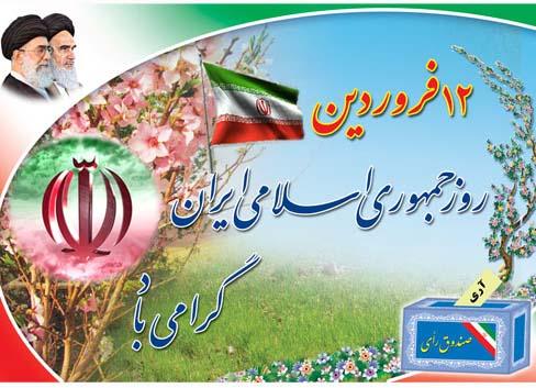 12 فروردین روز جمهوری اسلامی