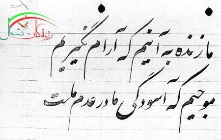 دست نوشته شهید ابوعمار