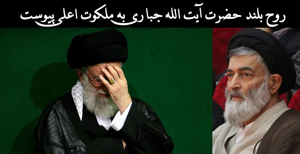 ertehal-ayatollah-jabbari.jpg