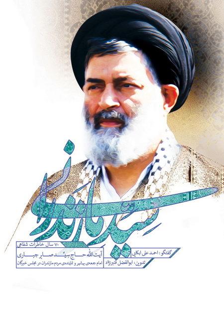 کتاب سید مازندرانی ، 70 سال خاطرات شفاهی حضرت آیت الله حاج سید صابر جباری (ره)