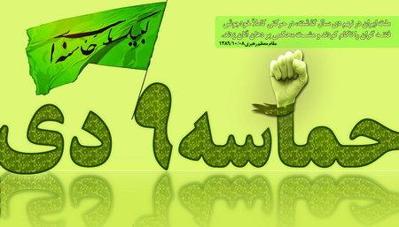 حماسه ی یوم الله 9 دی