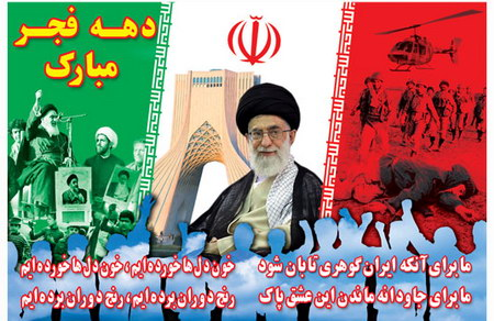 22 بهمن ، فجر انقلاب مبارک