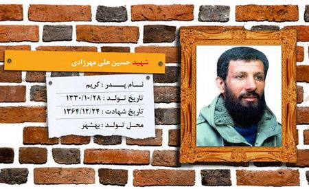 سردار شهید حسینعلی مهرزادی
