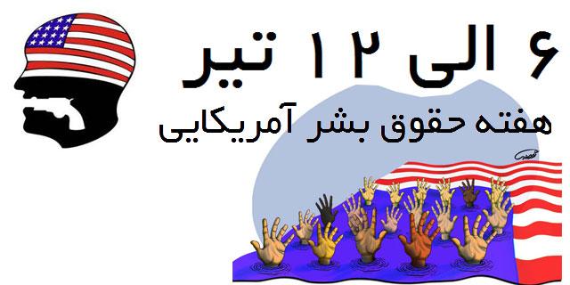۶ الی ۱۲ تیر ماه هفته حقوق بشر آمریکایی