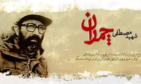 31 خرداد سالروز شهادت دکتر مصطفی چمران