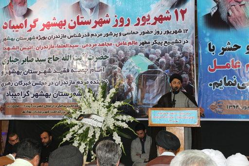اختتامیه مراسمات اولین سالگرد ارتحال حضرت آیت الله جباری (ره) روز شهرستان بهشهر
