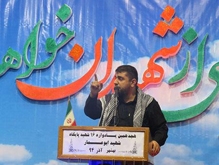 18 یادواره شهدای پایگاه شهید ابوعمار مسجد امام حسن عسکری(ع) گرائیل محله بهشهر 94