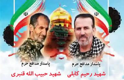 شهدای مدافع حرم بهشهر شهید رحیم کابلی و شهید حبیب الله قنبری (بهمن قنبری)