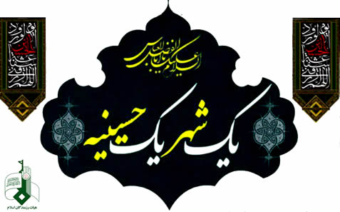 ستاد برگزاری مراسم عزاداری تاسوعای حسینی شهرستان بهشهر