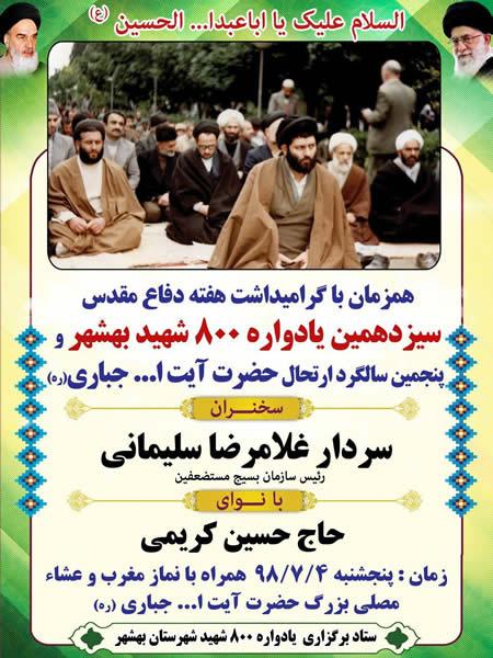 سیزدهمین یادواره ۸۰۰ شهید بهشهر و سالگرد رحلت حضرت آیت الله جباری (ره) برگزار میشود
