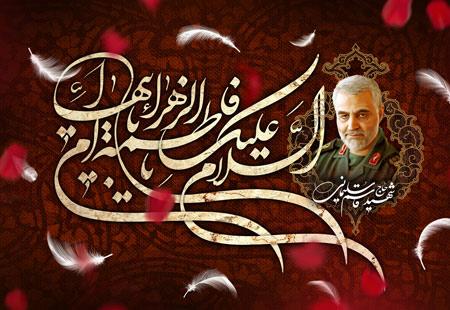 شهادت حضرت فاطمه زهرا (س) و سردار رشید اسلام شهید حاج قاسم سلیمانی