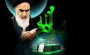 سالروز رحلت جانسوز بنیانگذار جمهوری اسلامی ایران حضرت امام خمینی (ره) بر همه مسلمانان و آزادگان جهان تسلیت باد