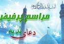 مراسم پرفیض دعای ندبه کشوری همراه با پخش از شبکه یک سیما برگزار می شود