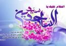 ۵ شعبان سالروز ولادت با سعادت حضرت امام سجاد(ع) مبارک