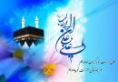 ۱۳ رجب سالروز میلاد با سعادت امام علی (ع) و روز پدر مبارک