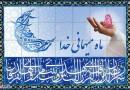 حلول ماه مبارک رمضان ماه مهمانی خدا مبارک