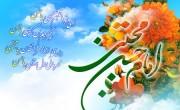 ۱۵ رمضان سالروز میلاد با سعادت امام حسن مجتبی (ع) مبارک باد