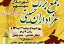 تجمع بزرگ عزاداران حسینی شهرستان بهشهر