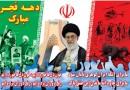 ۴۲ سالگی انقلاب اسلامی ایران گرامی باد