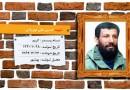 سالروز شهادت شهید حسینعلی مهرزادی
