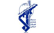 دوم اردیبهشت سالروز تشکیل سپاه پاسداران انقلاب اسلامی گرامی باد