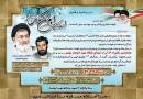 شهادت امام حسن عسگری(ع) و هجدهمین یادواره شهدای پایگاه شهید ابوعمار